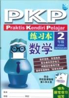 (THE MALAYA PRESS SDN BHD)PRAKTIS KENDIRI PELAJAR MATEMATIK 数学 TAHUN 2 KSSR 2020