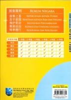 (THE MALAYA PRESS SDN BHD)PRAKTIS KENDIRI PELAJAR MATEMATIK 数学 TAHUN 3 KSSR 2020
