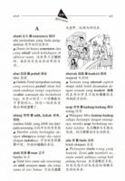 国语同义词•反义词词典 Kamus Sinonim dan Antonim Daya