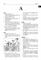 国语多义词词典 Kamus Kata Banyak Makna Daya