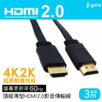 (i-gota)i-gota 4K60Hz 2.0HDMI video transmission line 3 meters (FHDMI-2030)