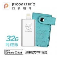 【Piconizer2】32GB - Pocket Album For iPhone/ iPad - Silver