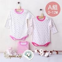 (Organic Life)Organic Life long-sleeved coveralls baby clothes three pcs sets - A female models