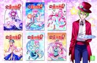 【漫画祭限时配套大优惠】公主驾到系列1-6 SET