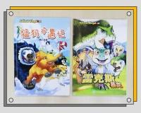 【限时套装大优惠】动物王国系列1-2 SET(科学知识漫画)