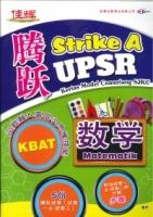 (CEMERLANG SDN BHD)STRIKE A KERTAS MODEL CEMERLANG SJKC MATEMATIK(数学)UPSR 2020