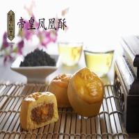 帝皇凤凰酥 Di Huang Pineapple Egg Yolk Cakes (8 PCS)