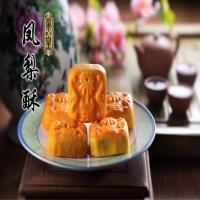 帝皇凤梨酥 Di Huang Pineapple Cakes (8 PCS)