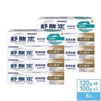 舒酸定 長效抗敏牙膏-多元護理120g*6+深層潔淨100g*2(共8入)