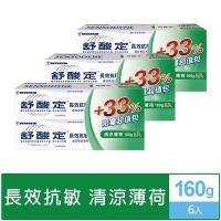 舒酸定清涼薄荷配方牙膏160g-2入超值包x3