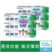舒酸定清涼薄荷配方120g-3入超值包x2