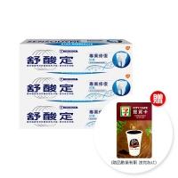 舒酸定專業修復抗敏牙膏100g x3