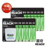 麗奇 潔牙線含蠟薄荷(50M) (12入/箱購)