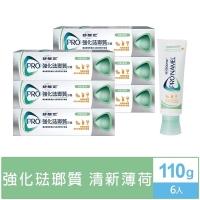 舒酸定 強化琺瑯質牙膏110gx6入