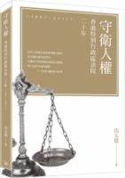 守衛人權:香港特別行政區法院二十年(1997-2017)