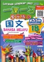 (PEP PUBLICATIONS SDN BHD)LATIHAN LENGKAP UNIT(一课一习)(单元练习)BAHASA MELAYU(国文)1B KSSR 2020