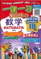 (PEP PUBLICATIONS SDN BHD)LATIHAN LENGKAP UNIT(一课一习)(单元练习)MATEMATIK(数学)1B KSSR 2020