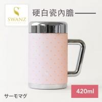 Swanz天鵝瓷 陶瓷馬克杯 420ml 輕粉格紋