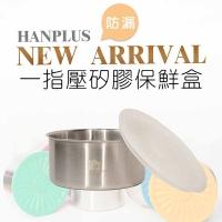 HANPLUS 神奇一指壓矽膠保鮮盒 半透明色