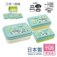 【宮崎駿 龍貓Totoro】日本製 龍貓 三合一輕食便當盒 野餐盒 露營旅行通用-共1120ML(正版授權)