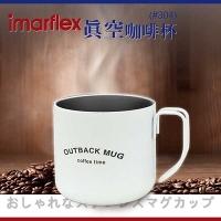 Imam vacuum coffee cup 304 (white) IVC-3503