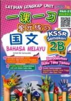 (PEP PUBLICATIONS SDN BHD)LATIHAN LENGKAP UNIT(一课一习)(单元练习)BAHASA MELAYU(国文)2B KSSR 2020