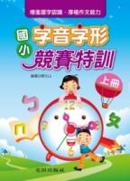 國小字音字形競賽特訓(上冊)
