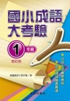 國小成語大考驗(1年級)修訂版