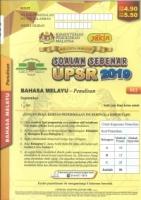 (PUSTAKA YAKIN PELAJAR SDN BHD)SOALAN SEBENAR BAHASA MELAYU-PENULISAN(012)UPSR 2020