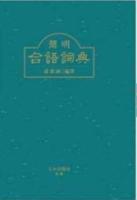 簡明台語詞典