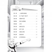 【探险特快车】郑丞钧《机器人大逃亡 》(有思想的机器人)