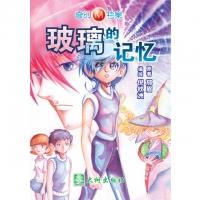 【奇幻M档案漫画系列】原著:邡眉, 编绘:倪钦洲《玻璃的记忆》
