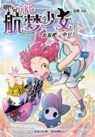【星座魔法】汤维《TWINKLE 航梦少女:出发吧,小豆!》