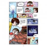 【探险特快车漫画系列】原著:萧丽芬, 编绘:周满辉《邮箱之谜》