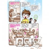 【探险特快车漫画系列】原著:萧丽芬 编绘:周满辉《消失的秘密》