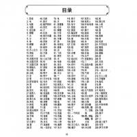 谜语词典(新版)
