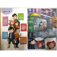 【探险特快车漫画系列】原著:萧丽芬 编绘:张清龙《不落地的雨》
