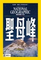 《國家地理》雜誌224期2020年7月號