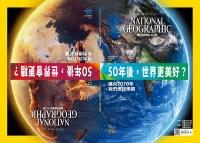 《國家地理》雜誌221期2020年4月號