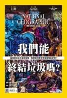 《國家地理》雜誌220期2020年3月號