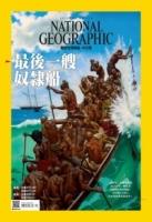 《國家地理》雜誌219期2020年2月號