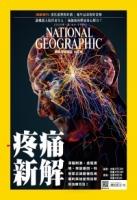 《國家地理》雜誌218期2020年1月號