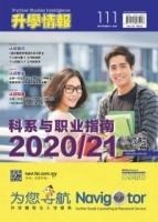 《升学情报》 第111期 2020/21 科系与职业指南