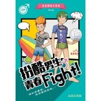 【青春期成长教育漫画】扮酷男生青春 Fight!(男生篇)