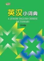 英汉小词典A Junior English-Chinese Dictionary(第4版)