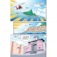 超自然神秘档案【超人小奇侠系列】KK黄庆荣《机械兵团》