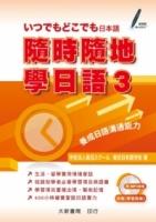 隨時隨地學日語 3 附CD1片(MP3音檔)