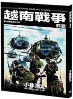 越南戰爭 前篇(A4大開本)
