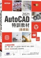 TQC+ AutoCAD 2021特訓教材:基礎篇(隨書附贈102個精彩繪圖心法動態教學檔)