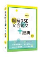 圖解DSE文言範文+經典(2020修訂版)